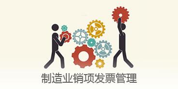 制造业销项发票管理